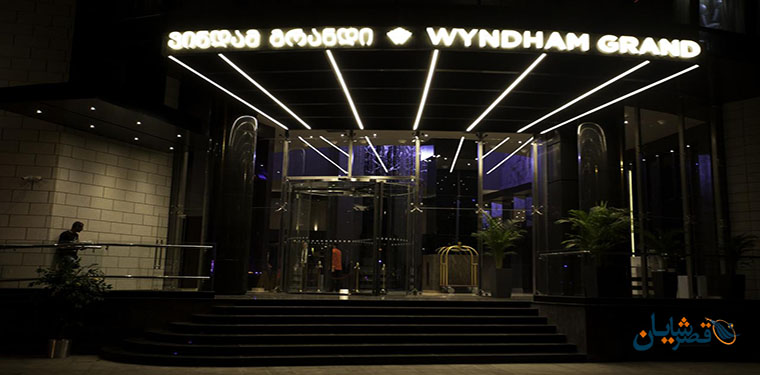هتل ویندهام تفلیس